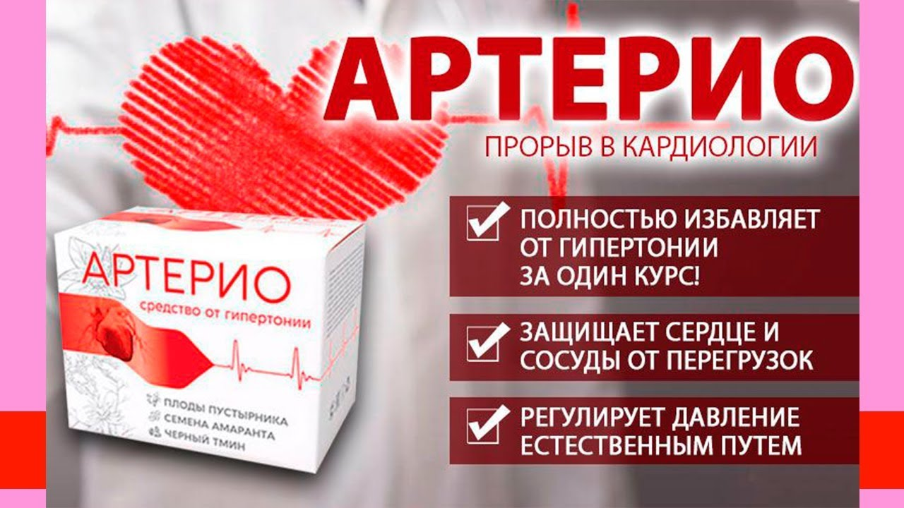 Артерио для чистки сосудов от гипертонии