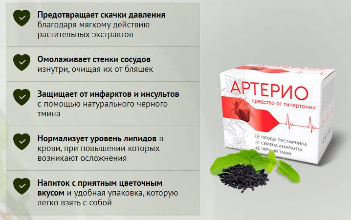 Официальный сайт производителя Arterio