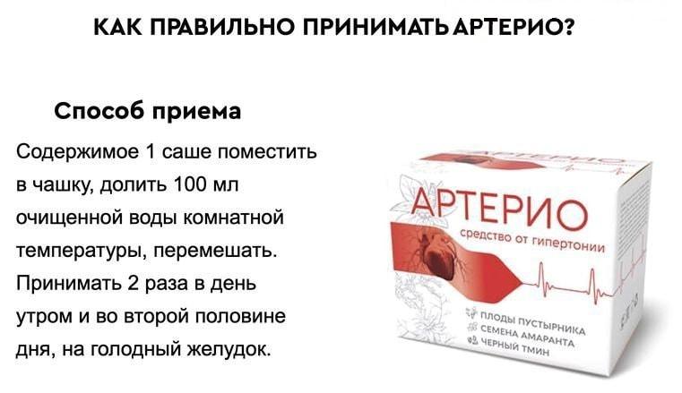 Как применять Arterio