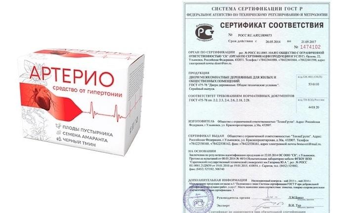 Артерио - сертификат производителя